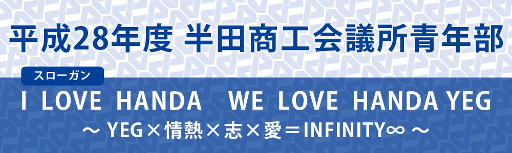 スロ-ガン「I LOVE HANDA WE LOVE HANDA YEG ~ YEG×情熱×志×愛=INFINITY∞ ~」