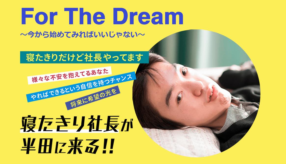 半田商工会議所青年部イベント申し込みフォーム
