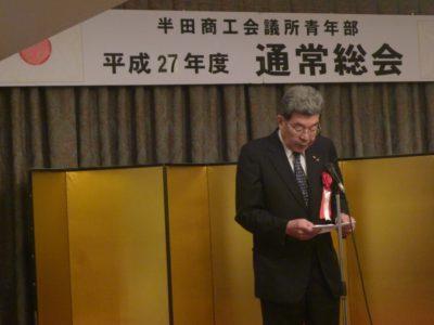 半田商工会議所会頭 榊原卓三様よりご挨拶を頂戴しました