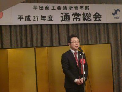愛知県商工会議所青年部連合会会長中野智春様よりご挨拶を頂戴しました