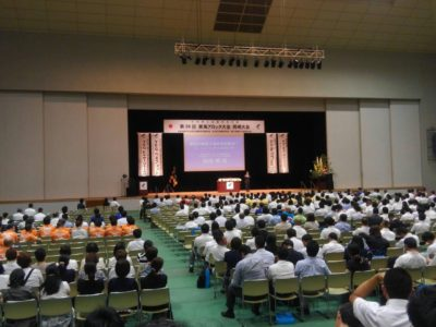 <p>『第29回 東海ブロック大会 岡崎大会』が開催されました</p>