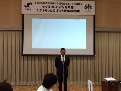 <p>6月15日(水)、榊原亮輔君の力強い開会宣言とともに研修会「やっぱりいいよね青年部!だからもっと広げよう青年部の輪!」が開催されました。</p>