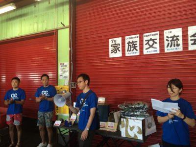 設営担当の地域委員会神谷幸雄君の意気軒昂な挨拶と共に家族交流会「みんな集まれ!青年部・家族わいわい祭!」が開催されました。
