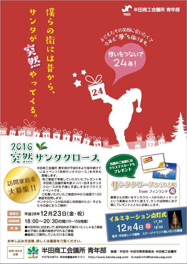 201612_santa_flyer