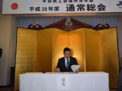 <p>議長松島知幸君によるスムーズな進行で 第1号議案と第2号議案の議決が行われました。</p>