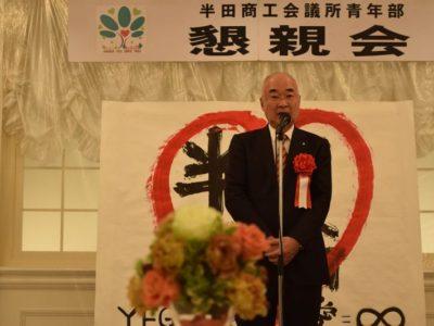 <p>懇親会では半田市長榊原純夫様から祝辞をいただきました。</p>