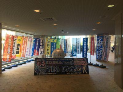 <p>愛知県 YEG DAY in 大府 「本気でぶつかり広げよう絆」が開催されました。</p>