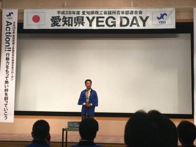 <p>愛知県商工会議所青年部連合会会長 古市晃久氏による挨拶。</p>