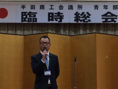 臨時総会が開催されました。