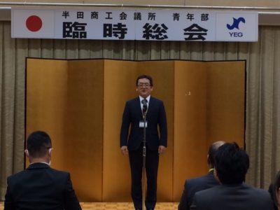 内田清之君による開会の辞