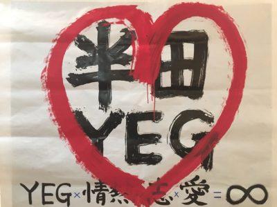 平成28年度半田商工会議所青年部「卒業式&慰労会」が挙行されました。
