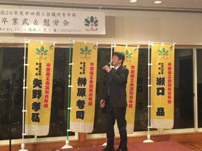 スペシャルゲストの青年部OB矢田泰章先輩による挨拶。