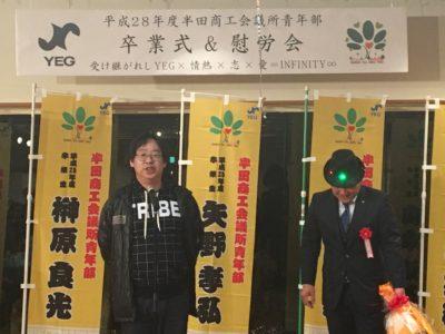 スペシャルゲスト青年部OBの三浦修先輩による挨拶。