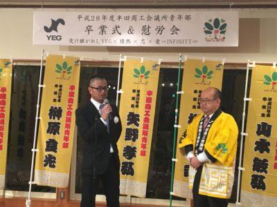 会長法被継承式の様子。28年度会長坂田篤会長から29年度会長芳賀康宜会長に法被継承されました。