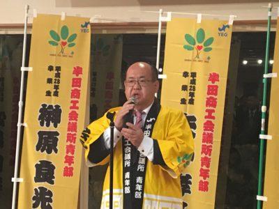 29年度会長芳賀康宜会長による挨拶。