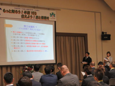 第1部 組織を学ぶ 親会と青年部の関係性やYEG組織の説明を、委員会で作成したスライドを使って、副委員長 藤内雅規くんと岩瀬保子さんが行いました。