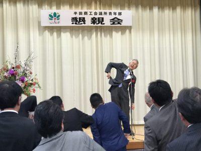 半田商工会議所副会頭 中埜喜夫様に中締めをしていただきました。右肩上り締め!