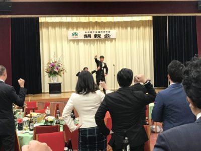 森圭吾副会長のブラボー三唱