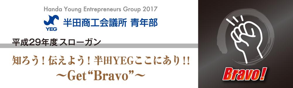 """スロ-ガン「「知ろう!伝えよう!半田YEGここにあり!!」 ~Get""""Bravo""""~」"""