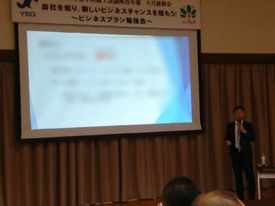 続いて、講師として岡崎YEG 顧問の花市佳明様にお越しいただき、ビジネスプランの基本的な考えかたや、考える事の重要性、ビジネスプランコンテストの紹介をしていただきました。