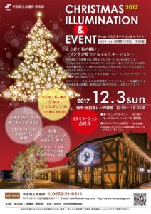 半田商工会議所青年部 クリスマス2017 イルミネーション&イベント チラシ