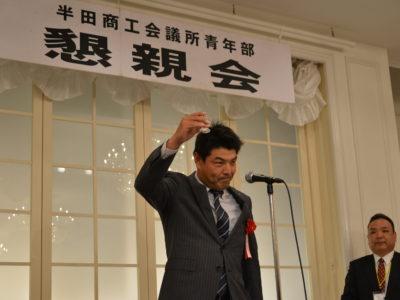 愛知県商工会議所青年部連合会 会長 井澤秀明様 乾杯のご発声をいただきました
