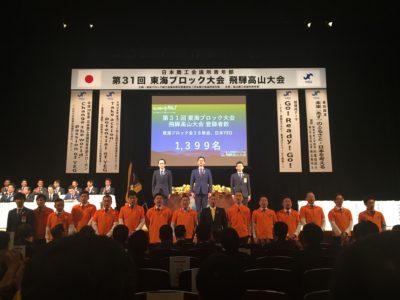 東海ブロック大会飛騨高山大会の登録者数の発表がありました。