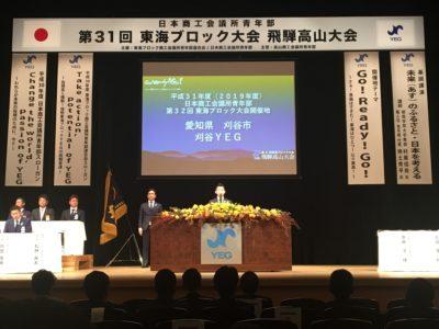 第32回東海ブロック大会が『刈谷市』で開催されると発表されました。