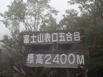 スタート地点の新五合目(2,400m)出発前にチーム毎に記念撮影