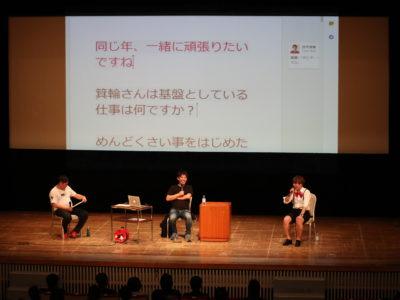 講師箕輪厚介氏、淺井会長、榊原委員長によるクロストーク