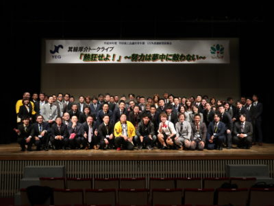 講師 箕輪厚介氏と共に記念撮影