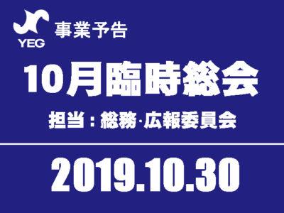 10月臨時総会