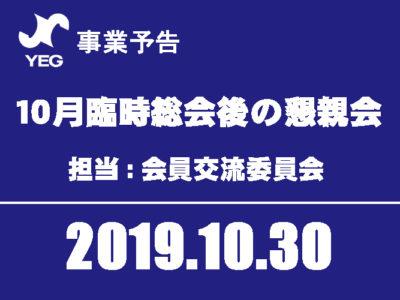 10月臨時総会後の懇親会