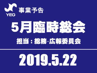 5月臨時総会