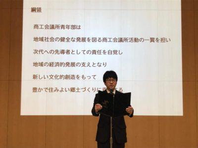 前田晃教君による綱領指針朗読。会場を仕切ります