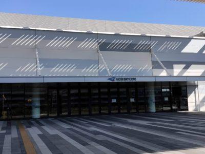 大懇親会の会場は新しくできた愛知県国際展示場 (Aichi Sky Expo)