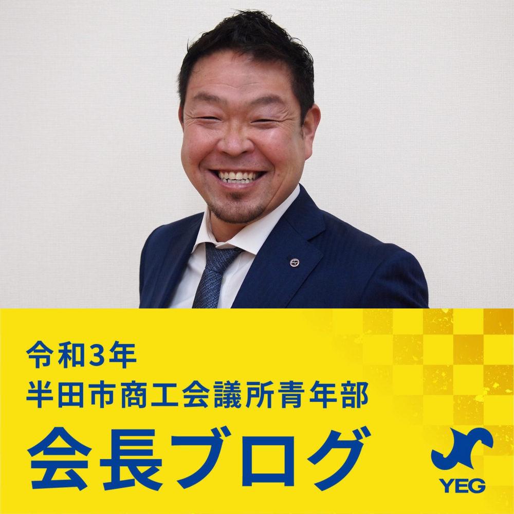 会長ブログ|半田商工会議所|半田YEG