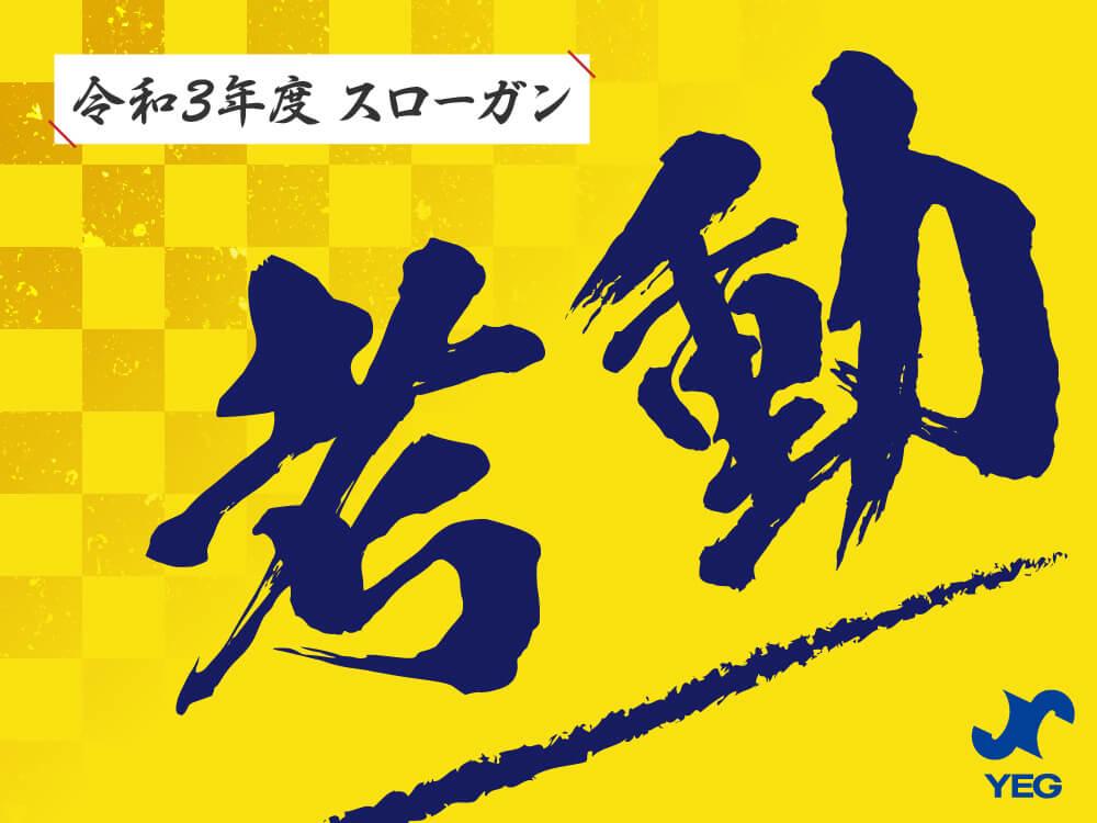 半田商工会議所青年部(半田YEG) 公式サイト