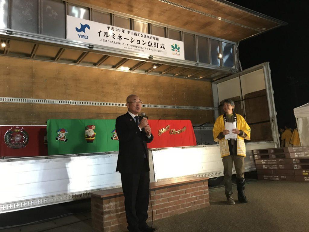 半田市長 榊原純夫さまにもお越しいただきました。
